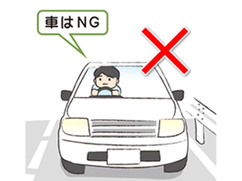 画像:車・バイクの運転は一時間ほど控えてください。